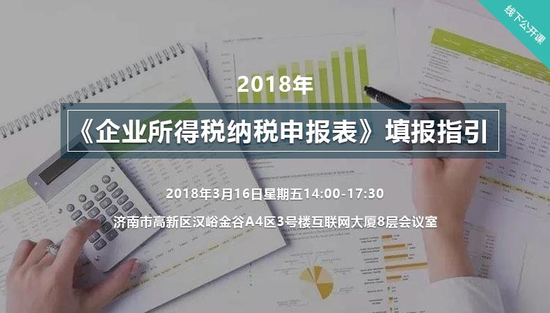 2018年《企业所得税纳税申报表》填报指引