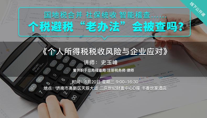 个人所得税税收风险与企业应对