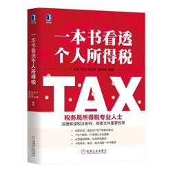 《一本书看透个人所得税》